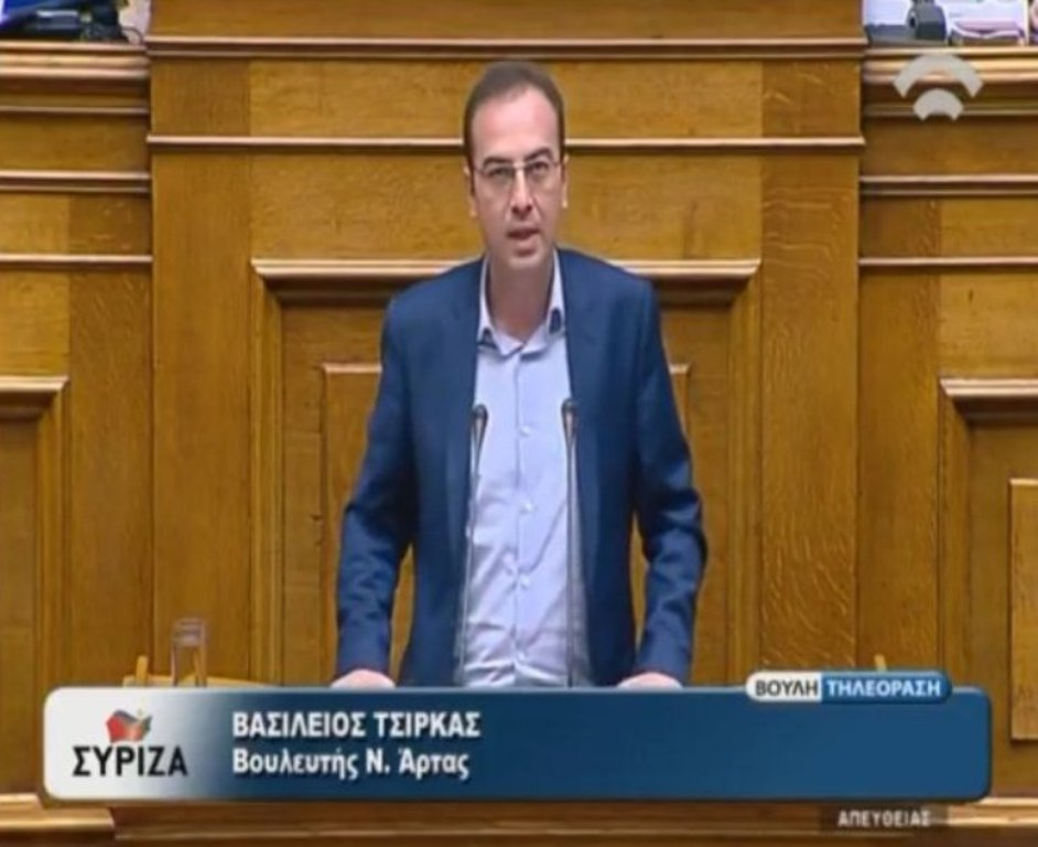 Βασίλης Τσίρκας, ομιλία στη Βουλή (20-02-16)