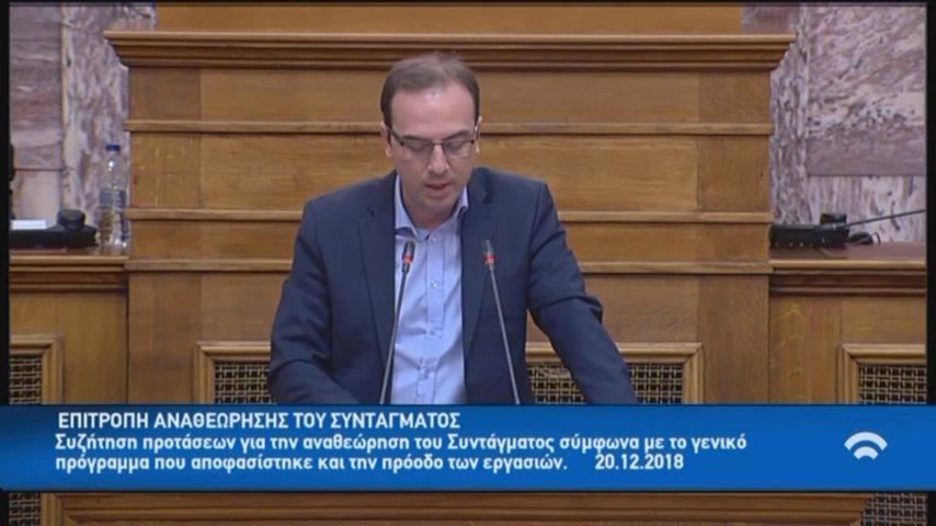 Βασίλης Τσίρκας, Επιτροπή Αναθεώρησης του Συντάγματος (20-12-2018)